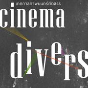 """โครงการฉายภาพยนตร์คัดสรร """"Cinema Diverse"""""""