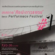 """เทศกาล """"ศิลปะการแสดง # 1"""" (BACC Performance Festival # 1)"""