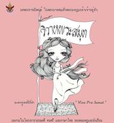 """ละครพูดสลับลำ """"วิวาหพระสมุท"""" (Viva Pra Samut)"""