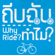 """นิทรรศการออกแบบโปสเตอร์จักรยาน """"ถีบฉันทําไม?"""" (Why Ride?)"""