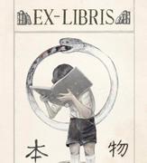 """นิทรรศการ """"Ex-Libris"""""""