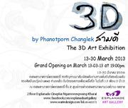 """นิทรรศการ """"สามดี"""" (3D)"""