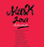 """นิทรรศการ """"MUSK-LOVE กลิ่นร้อนซ่อนรัก"""""""