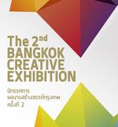 """นิทรรศการ """"ผลงานสร้างสรรค์กรุงเทพ ครั้งที่ 2"""" (2nd Bangkok Creative Exhibition)"""