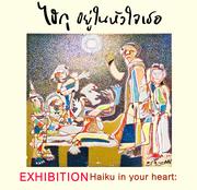 """นิทรรศการภาพวาด """"ไฮกุ อยู่ในหัวใจเธอ"""" (Haiku in your heart)"""