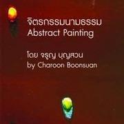 """นิทรรศการ """"จิตกรรมนามธรรม"""" (Abstract Painting)"""