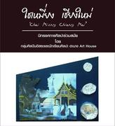 """นิทรรศการ """"ใชเหมี่ยง เชียงใหม่"""" (Chai Mieng Chiang Mai)"""