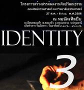 """นิทรรศการ """"Identity 3"""""""