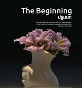 """นิทรรศการ """"ปฐมบท"""" (The Beginning)"""