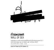 """นิทรรศการ """"กำแพงเพศ"""" (Wall of Sex)"""