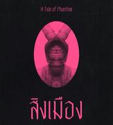 """นิทรรศการ """"สิงเมือง"""" (A Tale of Phantoms)"""