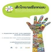 """นิทรรศการ """"เด็กไทยขอมือหน่อย คนละไม้ คนละมือ ช่วยกันทำเพื่อชุมชนของเรา"""""""