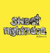 """นิทรรศการ """"ฝันไม่หวาน"""" (Sweet Nightmare)"""