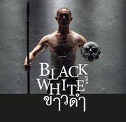 """การแสดง """"ขาว-ดำ"""" (Black & White)"""