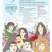 """เทศกาล """"ภาพยนตร์ญี่ปุ่น 2014"""""""