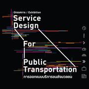 """นิทรรศการ """"Service Design for Public Transportation"""""""