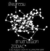 """นิทรรศการ """"ศิลปกรรมทางช้างเผือก"""" (Zodiac)"""