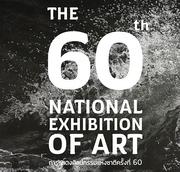 """นิทรรศการ """"การแสดงศิลปกรรมแห่งชาติครั้งที่ 60"""""""