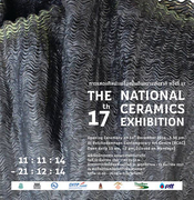 """นิทรรศการ """"การแสดงศิลปะเครื่องปั้นดินเผาแห่งชาติครั้งที่ 17"""""""