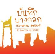 """นิทรรศการ """"บันทึกบางกอก"""" (Sketching Bangkok)"""