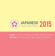 """เทศกาล """"Japanese Film Festival 2015"""""""