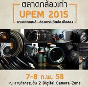 """นิทรรศการ """"ตลาดกล้องเก่า UPEM 2015"""""""