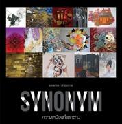 """นิทรรศการ """"ความเหมือนที่แตกต่าง"""" (SYNONYM)"""