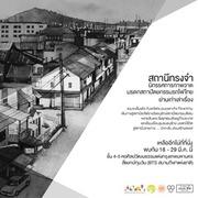 """นิทรรศการภาพวาด """"มรดกสถาปัตยกรรมรถไฟไทย ย่านเก่าเล่าเรื่อง"""""""