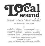 """นิทรรศการศิลปะ """"เสียงจากพื้นถิ่น"""" (Local sound)"""