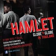"""ละครเวทีเรื่อง """"Hamlet"""""""