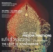 """นิทรรศการ """"แสงสุวรรณภูมิ : สู่วัฒนธรรมอาเซียน"""""""