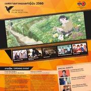 """เทศกาล """"ภาพยนตร์ญี่ปุ่น 2560"""" (Japanese Film Festival 2017)"""