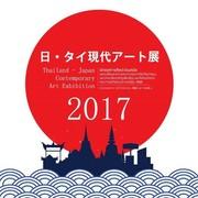 """นิทรรศการ """"Thailand - Japan Contemporary Art Exhibition 2017"""""""