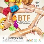 """เทศกาล """"ละครกรุงเทพ 2560"""" (BTF 2017)"""