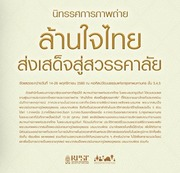"""นิทรรศการ """"ล้านใจไทย ส่งเสด็จสู่สวรรคาลัย"""""""