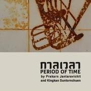 """นิทรรศการ """"กาลเวลา"""" (Period of Time)"""