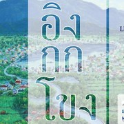 """นิทรรศการ """"ภูมิทัศน์ที่มีชีวิต อิง กก โขง"""" (Living landscape Ing-Kok-Mekhong)"""