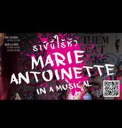 """การแสดง """"Marie Antoinette ราชินีไร้หัว in A Musical"""""""