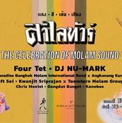 """งาน """"ศิวิไลทัวร์"""" (SIWILAI TOUR)"""