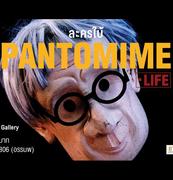 """ละครเรื่อง """"PANTOMIME LIFE"""""""