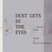 """นิทรรศการ """"Dust gets in the eyes"""""""