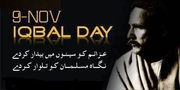 9-November-Iqbal-Day-HD-Wallpapers-Images-Photos-Download-2