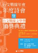 台文戰線年度詩會暨第2屆台文戰線文學獎頒獎典禮