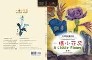 李秀童謠和童詩的音樂體驗
