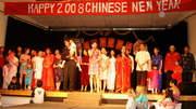 2008鼠年春节联欢会