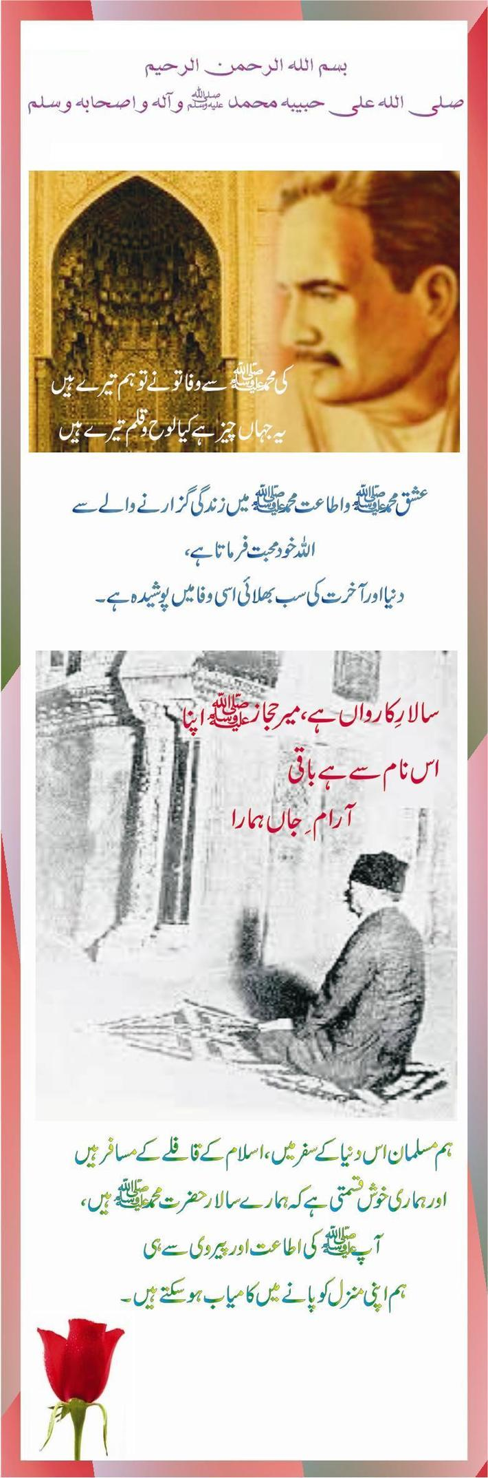 Poetry of Allama Mohammad Iqbal