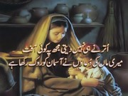 My-Mothers-Dua-Helps-Me