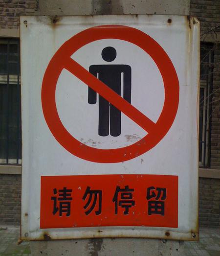 """Translation, Please... #543 """"请勿停留"""""""