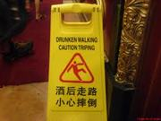 Very accurate China sign (for drinking)