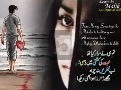 Hum tum se na kuch keh paye ( with Sad poetry)